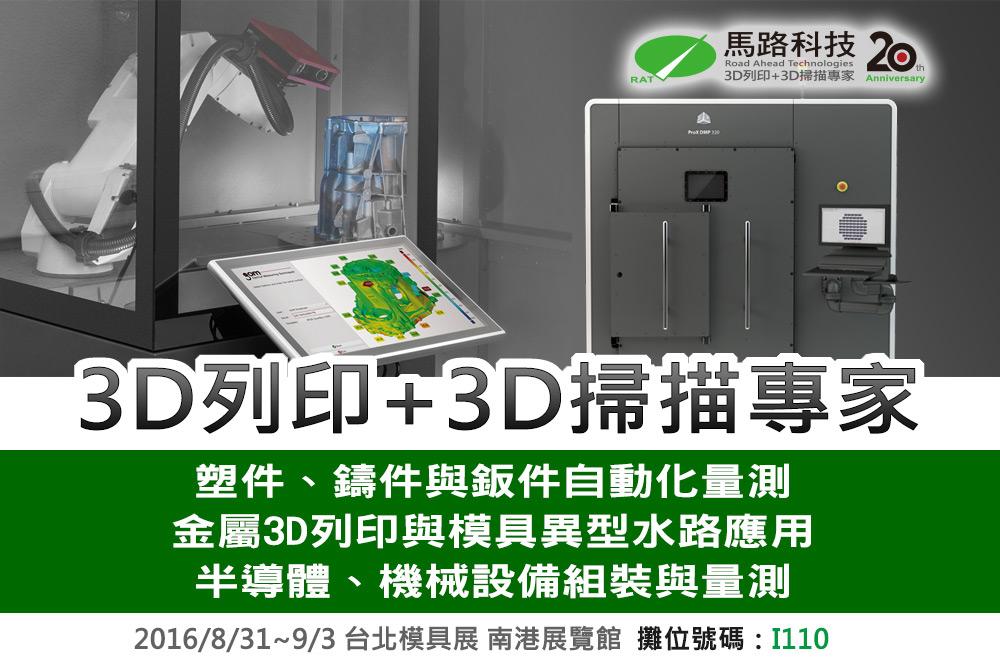 3D列印+3D掃描專家