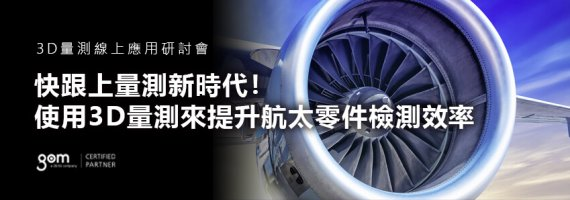 20210825-Aerospace-TOP